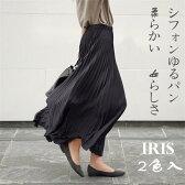 【IRIS】パンツ ゆるパン シフォンパンツ 9分丈 プリーツパンツ フレアショートパンツ OL ガウチョパンツ