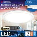 LEDシーリングライト 6畳 調光/調色 3200lm FE...