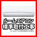 【アイリスオーヤマ製ルームエアコン取り付け工事】※ルームエア...