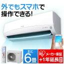 エアコン 6畳 冷房 暖房 2.2kW(Wifi+人感センサ...