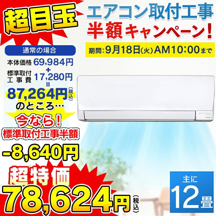 ルームエアコン 3.6kW(スタンダードシリーズ) IRA-3602A アイリスオーヤマ
