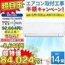 エアコン 14畳 暖房 冷房 ルームエアコン 4.0kW(ス...