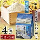 【4個セット】生鮮米 新潟県魚沼産こしひかり 1.5kg【無...
