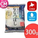 無洗米 アイリスの生鮮米 お米 美味しい 北海道産ななつぼし 2合パック 300g おいしい 美味しい アイリスオーヤマ