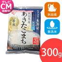 無洗米 アイリスの生鮮米 お米 美味しい 秋田県産あきたこまち 2合パック 300g アイリスオーヤマ
