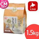 アイリスの生鮮米 北海道産ななつぼし 1.5kg アイリスオーヤマ おいしい 美味しい