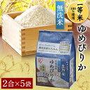 ショッピングアイリスオーヤマ アイリスの生鮮米 無洗米 北海道産ゆめぴりか 1.5kg アイリスオーヤマ