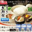 【在庫処分】生鮮米【無洗米】セット お米 食べ比べセット 贈...