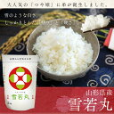 低温製法米 山形県産 雪若丸 2kg 米 お米 コメ ごはん ご飯 白米 ブランド米 銘柄米 一等米 1等米 精米 低温製法 アイリスオーヤマ