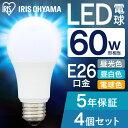 LED電球 E26 広配光タイプ 60形相当 昼白色 4個セット アイリスオーヤマ あす楽