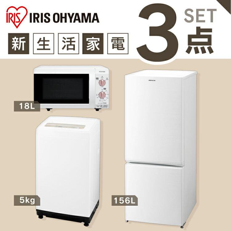 家電セット 新生活 3点セット 冷蔵庫 156L + 洗濯機 5kg + 電子レンジ フラットテーブル 18L 送料無料 家電セット 一人暮らし 新生活 新品 アイリスオーヤマ[iriscoupon]