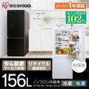 冷蔵庫 小型 2ドア ノンフロン冷凍冷蔵庫 156L ホワイ...