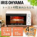 オーブントースター トースター パン焼き機 新生活 EOT-...