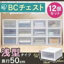 【12個セット】チェスト BC-L 白/クリア送料無料 衣装...