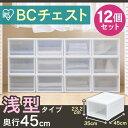 【12個セット】チェスト BC-M 白/クリア送料無料 衣装...