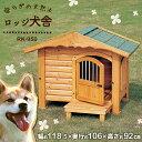[クーポン利用で10%OFF]犬小屋 屋外用 ウッドデッキ