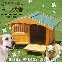犬小屋 屋外用 ウッドデッキ ログハウス 木製 大型犬 アイリスオーヤマ[cpir][iris60th]