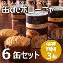 【6缶セット】 保存パン 缶deボローニャ パンの缶詰 (プレーン×2/チョコ×2/メープル×2)送...