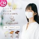 Cotton more 内側ガーゼマスク 子供サイズ 30枚入り PK-G30K...