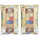 ショッピングアイリスオーヤマ 米 無洗米 低温製法米 ひとめぼれ 宮城県産 10kg(5kg×2)アイリスオーヤマ