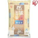 【4日20時から4時間ほぼP5倍】米 無洗米 低温製法米 ひとめぼれ 宮城県産 5kg アイリスオーヤマ
