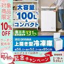 冷凍庫 100L アイリスオーヤマ 小型 家庭用 業務用 上開き ストッカー PF-A100TD-W 肉 魚 野菜 冷凍食品 [iris60th]