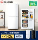 【ポイント5倍!】ノンフロン冷凍冷蔵庫 142L IRSD-...