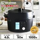 【20%ポイントバック】[安心延長保証対象]圧力鍋 電気圧力鍋 アイリスオーヤマ 4.0L ブラック