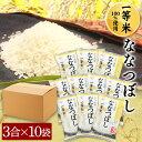 ショッピングアイリスオーヤマ 米 生鮮米 ななつぼし 北海道産 4.5kg アイリスの生鮮米 アイリスオーヤマ【単品】