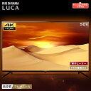 [安心延長保証対象]LUCA 4K対応液晶テレビ 50インチ LT-50B625K 送料無料 地デジ BS CS 4K テレビ 液晶テレビ 液晶 ベゼルレス アイリスオーヤマ【K】