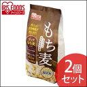 もち麦 800g もち麦 もちむぎ モチムギ 餅ムギ スーパーフード 食物繊維 雑穀 穀物 リッチもち麦 アイリスフーズ アイリスオーヤマ