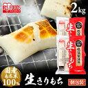 【2個セット】低温製法米の生きりもち 切り餅 個包装タイプ(シングルパック) 1kg アイリスオーヤ