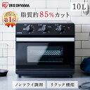 [安心延長保証対象]オーブン トースター ノンフライ ノンフライ熱風オーブン リニューアル FVX-D14A-B ブラック 送料無料 熱風 フライヤー 揚げ物 調理 家電 キッチン 脂質オフ カロリーオフ カロリーカット アイリスオーヤマ