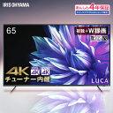 [安心延長保証対象]4Kチューナー内蔵液晶テレビ 65インチ ブラック 65XUB30 送料無料 テ...