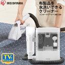 カーペット洗浄機 リンサー洗浄機 カーペット 家庭用 車内洗...