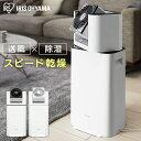 安心延長保証対象]サーキュレーター衣類乾燥除湿機 ホワイト IJD-I50 送料