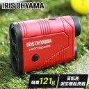 距離計 ゴルフ アイリスオーヤマ YS20-OLH レッドヤードスコープ 送料無料 ゴルフ用品 透過型有機ELディスプレイ 高低差自動測定 ごるふ 高低差 自動測定 やーどすこーぷ 透過型