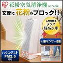 【生産終了の為大特価】花粉空気清浄機 KFN-700[out] アイリスオーヤマ...