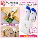 靴乾燥機 くつ乾燥機 カラリエ SD-C1-WP アイリスオ...