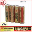 アルカリ乾電池 BIG CAPA 長寿命・大容量タイプ 単3形4本パック アイリスオーヤマ【メール便】[cpir]