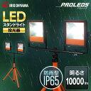 [20時~最大P14倍]led投光器 LEDスタンドライト ワークライト 現場 仕事 作業灯 作業用照明 業務用 10000lm LWT-10000ST アイリスオーヤマ