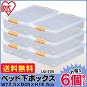 6個セット 薄型ボックス UG-725 アイリスオーヤマ ベッド下収納 衣類収納ケース 衣装ケース ...