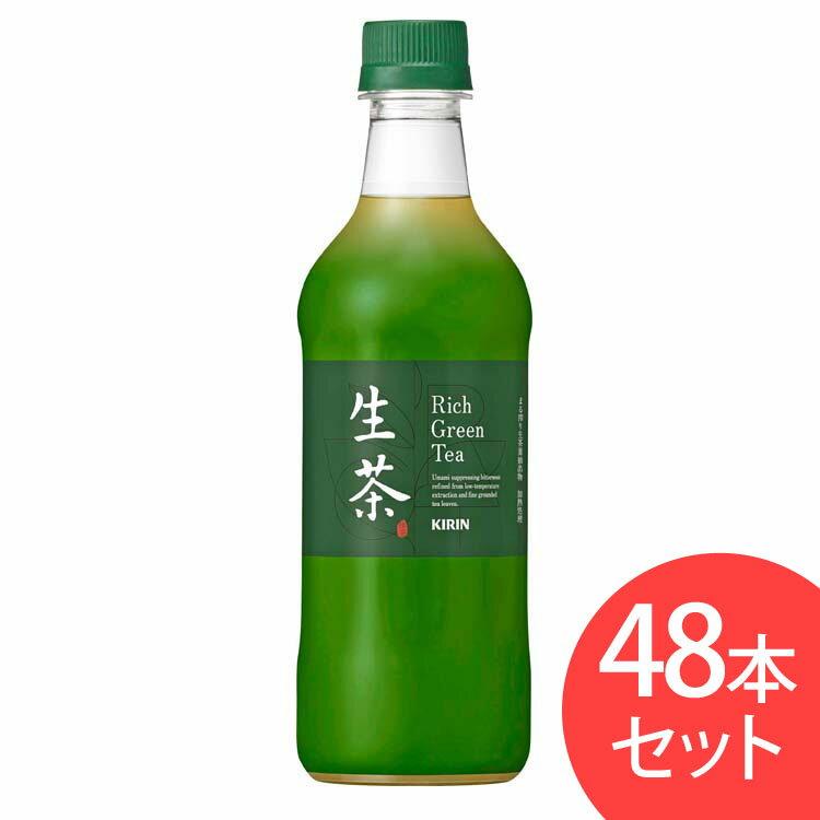 24本入×2ケースキリン生茶525mlPET送料無料お茶緑茶ソフトドリンクペットボトルキリンビバレッ