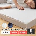 日本製高反発マットレス極厚10cmタイプ 一枚もの シングル 送料無料 ウレタンマットレス 高反発 高密度 寝具 ネイビー ホワイト【TD】 【代引不可】