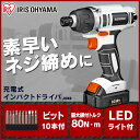 充電式インパクトドライバ JID80 送料無料 電動ドライバー ドライバー ドライバ 工具 電動 充電式 インパクトドライバ インパクトドライバー ライト ライト付き LEDライト ビット ネジ締め DBL1015 アイリスオーヤマ