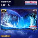 4K対応液晶テレビ 49インチ ブラック LT-49B620 送料無料 LUCA テレビ 液晶 デジタル ルカ 4K 地デジ BS CS 録画 アイリスオーヤマ