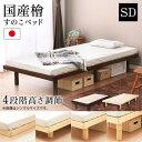 4段階高さ調整すのこベッド / SD SB-4SD 送料無料 スノコベッド セミダブル 天然木パイン材 ローベッド 高さ4段階 高さ調整 高さ調節 ..