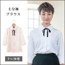 ブラウス【事務服 ol】 I0065R リボン付き七分袖ブラウス/ホワイト・ピンク ★ブラウス