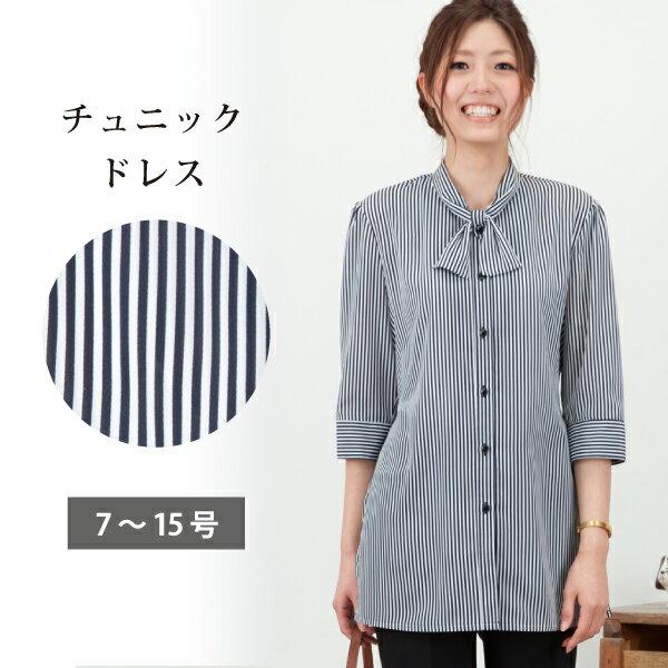 I0040★事務服 ol 7分袖 チュニックドレ...の商品画像