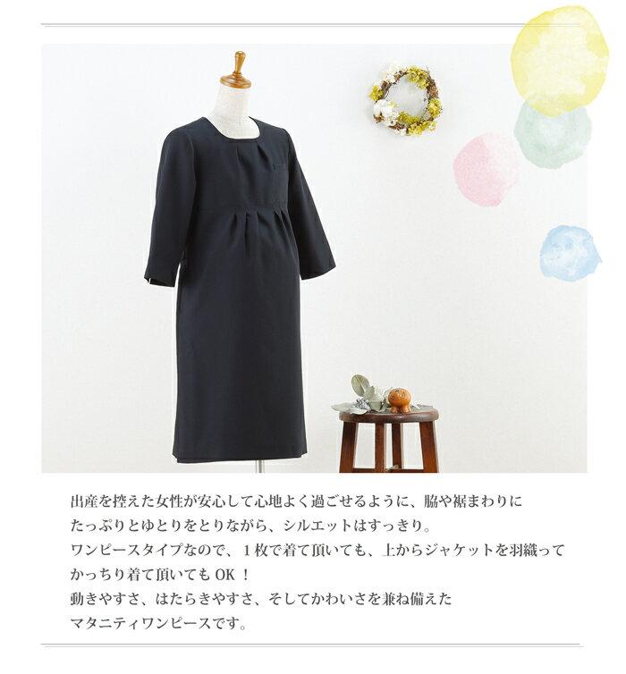 マタニティドレス I6003 / ブラックかわ...の紹介画像2